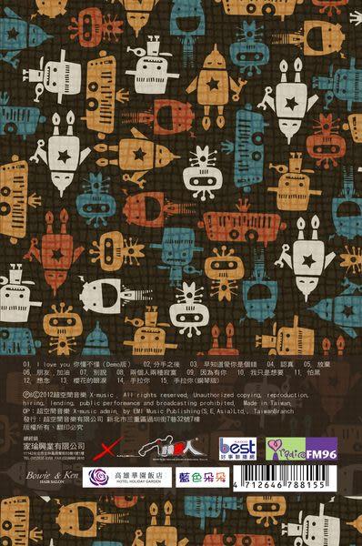 音樂鐵人 十年精選 CD (音樂影片購)