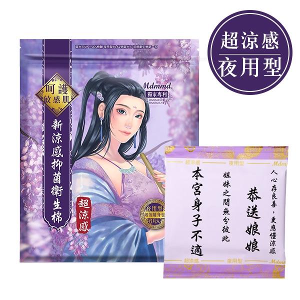 Mdmmd 皇后娘娘~後宮升級版 新涼感抑菌衛生棉【優.日常】