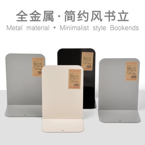 4片書架收納擋鐵簡易桌面收納擋板【聚寶屋】