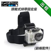 【GOPRO系列出租】GOPRO 頭戴式綁帶固定座 副廠商品