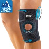 冰紗加強型護膝-Germdian能量護具
