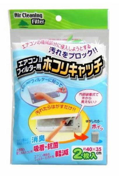 【購】冷氣空調靜電過濾網(2片/包) *5包