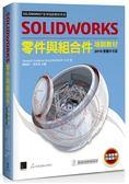 SOLIDWORKS零件與組合件培訓教材<2019繁體中文版>