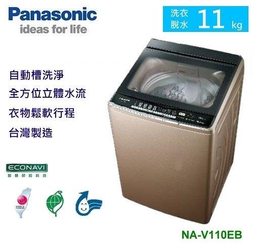 【佳麗寶】-留言享加碼折扣(Panasonic國際牌)超變頻洗衣機-11kg【NA-V110EB-PN】