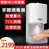 全自動感應噴霧酒精消毒機 壁掛式 乾洗手 酒精噴霧式 手部淨手器 現貨