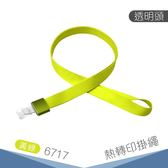 UHOO 6717 熱轉印掛繩(黃綠)(金屬) 卡夾 掛繩 識別證套 悠遊卡套 員工證 證件掛帶