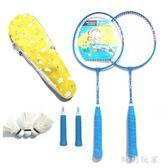 羽毛球拍 超輕羽毛球拍初學碳素小學生雙拍2只裝 ZB681『美好時光』