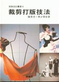 (二手書)服裝(4):裁剪打版技法