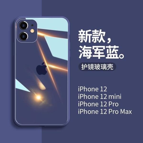 蘋果12手機殼攝像頭全包iphone12新款玻璃iphone12promax 晴天時尚
