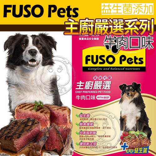 【培菓平價寵物網】FUSO Pets福壽》主廚嚴選美味狗食 牛肉口味15kg33磅/包