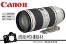 CANON EF 70-200mm f/2.8 F2.8 L IS II USM 公司貨 24期零利率