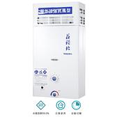 《修易生活館》莊頭北 TH-5107 RF 10L加強抗風型熱水器 (不含安裝費用)
