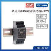 明緯 24W軌道式(DIN)電源供應器(HDR-30-12)