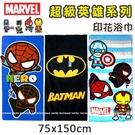 超級英雄系列 純棉浴巾 超人 / 蜘蛛人 / TOBOT 機器戰士 印花浴巾 海灘巾