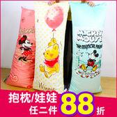 《最後2個》迪士尼 米奇 米妮 小熊維尼 正版 加長版 雙人枕頭 男友枕 靠枕 生日禮物 B16305