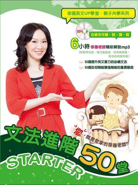 文法進階50堂STARTER(附徐薇老師教學MP3一片、測驗卷1本)
