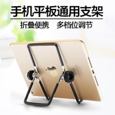 手機平板電腦支架桌面簡約便攜折疊式蘋果ipad金屬mini家用pro懶人折疊通用