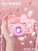 泡泡機泡泡機兒童全自動抖音同款泡泡槍照相機網紅少女心吹泡泡水補充液 迷你屋 新品