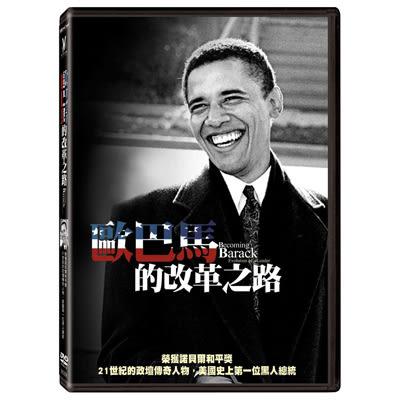 歐巴馬的改革之路DVD 榮獲諾貝爾和平獎