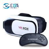 幻侶VR一體機虛擬現實3D眼鏡vr眼鏡手機專用4d電影游戲機ar眼睛【七七特惠全館七八折】