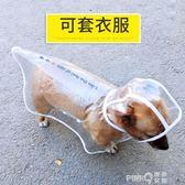 狗狗雨衣泰迪比熊雪納瑞小型犬雨傘小狗四腳柯基防水雨披寵物衣服  【PINKQ】