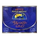 樂視寶PLUS藍莓多酚+葉黃素(日本原裝)高單位60顆/盒 ×3盒~即日起特惠至9月28日止