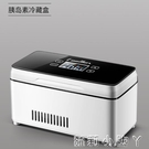 德國COOB胰島素冷藏盒便攜迷你隨身小冰箱車載冷藏恒溫箱充電式 NMS蘿莉新品