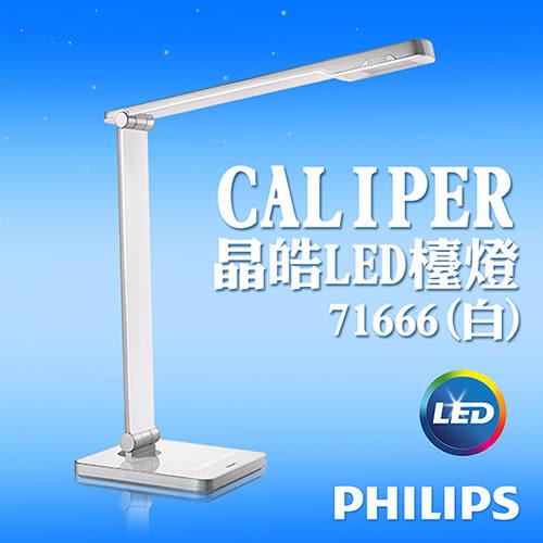 送!不鏽鋼吸管組【飛利浦PHILIPS】CALIPER 晶皓LED檯燈 71666(白)