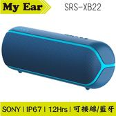 SONY 索尼 SRS-XB22 藍色 防水 防塵 可攜式 重低音 無線 藍芽喇叭|My Ear耳機專門店