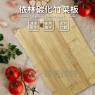 【珍昕】依林碳化竹菜板(長約30cmx寬約20cmx厚約1.6cm)切菜板/砧板/菜砧/原木砧版