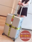 行李綁帶行李箱綁帶行李旅行箱托運十字行李帶打包帶拉桿箱捆綁帶行李牌 宜室家居