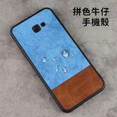 三星 Galaxy J4 J6 Plus 手機殼 拼色牛仔 撞色 商務款 全包 防摔 保護殼 矽膠軟邊 防滑 外殼 保護套