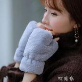 手套女可愛學生加絨加厚毛絨保暖半指露指半截防寒時尚天 町目家