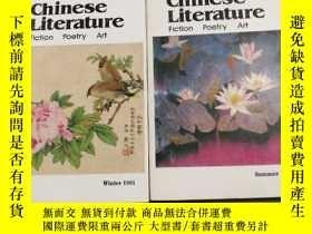 二手書博民逛書店Chinese罕見Literature(英文季刊1991年第2.4期)兩冊合售Y19465 中國文學編輯部 F