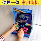 游戲機 月光寶盒5S樹莓派4S游戲機家用街機單人迷你拳皇街霸格斗機液晶 MKS 年前大促銷