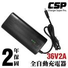 【CSP】鋰電池充電器 SW36V2A 老人電動車 無人搬運車 代步車 助步車 殘障車 電動輪椅 鋰鐵