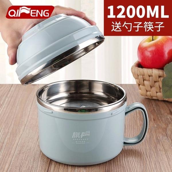 泡麵碗304不銹鋼泡面碗 帶蓋飯碗方便面碗 飯盒成人便當盒 學生碗筷套裝【特價】