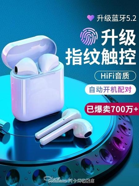 (免運)真無線藍芽耳機雙耳適用蘋果iPhone12運動11跑步8p入耳式X隱形xsmax降噪女生