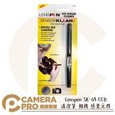 ◎相機專家◎ Lenspen SK-1A CCD 清潔筆 相機 感光元件 光學鏡頭 正貨 絕非仿品 公司貨