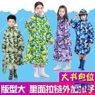兒童雨衣男童大帽檐女童帶書包位加厚小孩子迷彩雨衣【英賽德3C數碼館】