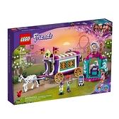 41688【LEGO 樂高積木】Friends 好朋友系列 - 魔術樂園馬車