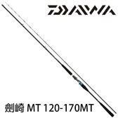 漁拓釣具 DAIWA 劍崎 120-170MT [船釣竿]