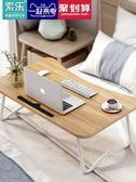簡易小桌子學生宿舍學習用桌床上書桌筆記本電腦桌懶人折疊桌  WY【快速出貨限時八折】