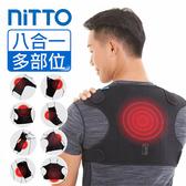 NITTO 日陶醫療用熱敷墊 八合一多部位