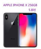 *現貨供應*【刷卡分期】IPX 256G 5.8吋  / Apple iPhone X 256GB 雙鏡頭 IP67 防水防塵 Face ID 臉部解鎖