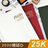 四季紙品 2020年25K超值週誌一週二頁 工商日誌 效率手冊 手帳 YW2025D