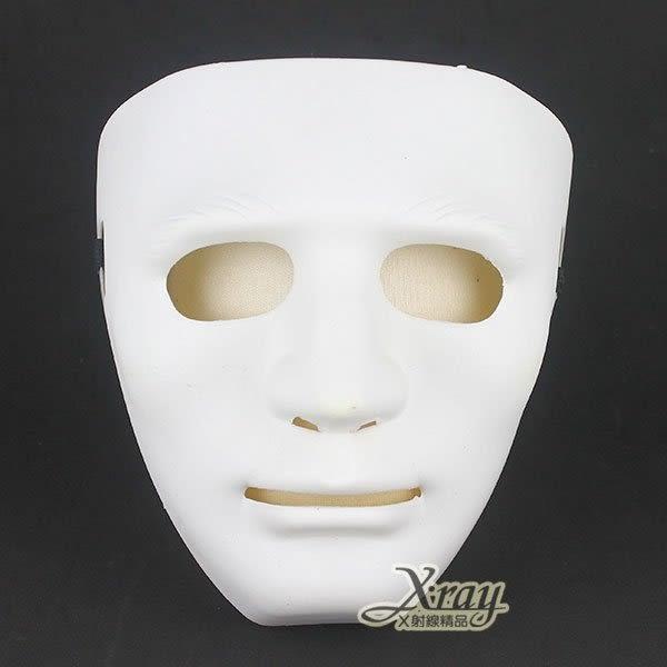 節慶王【W401978】街舞造型面具-A白,魔術表演/尾牙/春酒/配件/萬聖節/角色扮演/面罩
