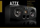 德國音響工藝ADAM A77X三音路250瓦橫式監聽喇叭- 一對 (附Pro Co鍍金平衡線材)公司貨
