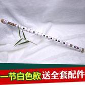 笛子初學樂器/一節白紫色學生竹笛/成人橫笛苦竹笛/廠家直銷igo