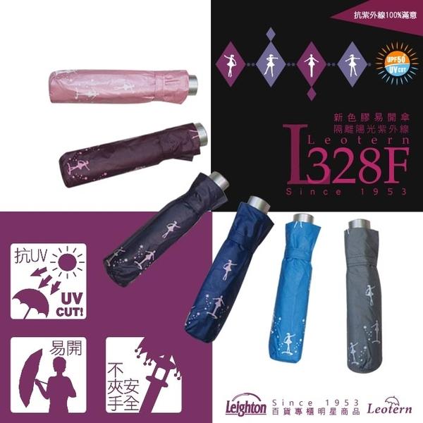 雨傘 陽傘 萊登傘 抗UV 防曬 黑膠 色膠三折傘 中傘面 直接推開 不夾手 Leotern 舞孃(藍紫)